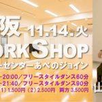 【20171114火】大阪WS/フリースタイルダンス【山口満喜】
