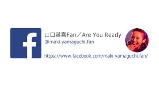 Facebookページ【山口満喜Fan/Are You Ready】できました!