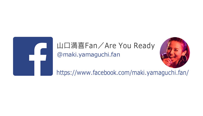 Facebookページ■山口満喜Fan/Are You Ready