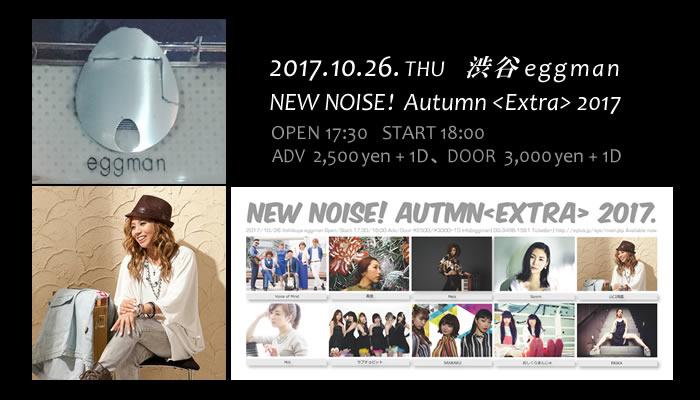 【20171026木】山口満喜@NEW NOISE! Autumn Extra 2017【渋谷eggman】