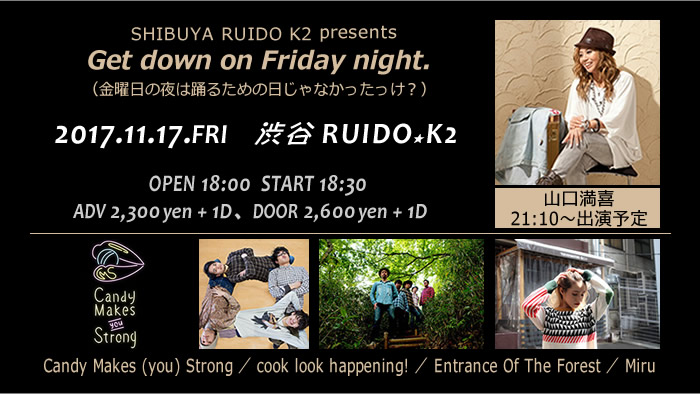 11/17(金) 山口満喜@Get down on Friday night/渋谷RUIDO K2
