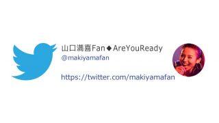 Twitter【山口満喜Fan◆AreYouReady】始めました!