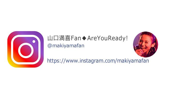 Instagram【山口満喜Fan◆AreYouReady!】もスタート!