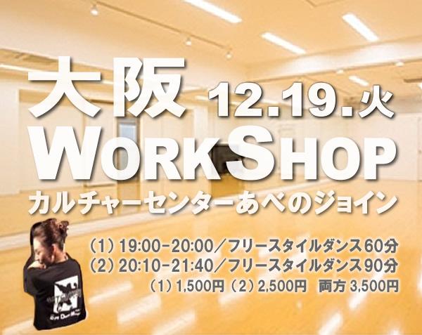 【20171219火】大阪WS/フリースタイルダンス【山口満喜】