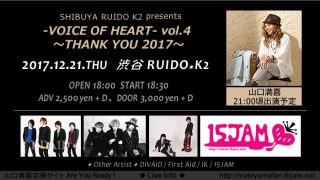 【20171221木】山口満喜@ -VOICE OF HEART- vol.4 ~THANK YOU 2017~【渋谷RUIDO K2】