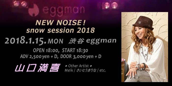 【20180115月】山口満喜@NEW NOISE! snow session 2018【渋谷eggman】