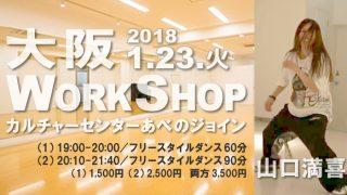 【20180123火】大阪WS/フリースタイルダンス【山口満喜】