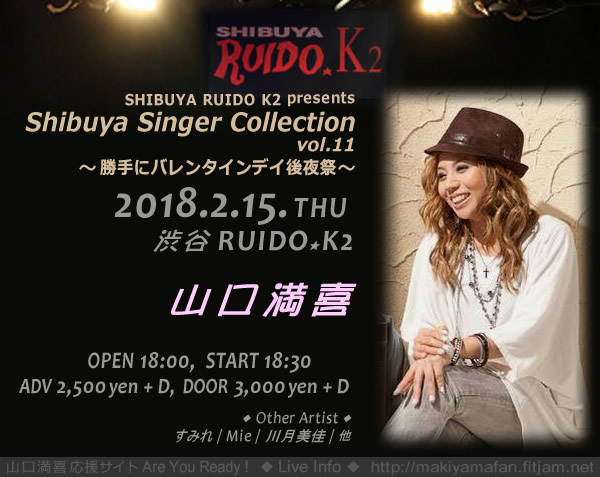 【20180215期】山口満喜@Shibuya Singer Collection Vol.11【渋谷RUIDO K2】