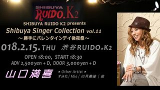 【20180215木】山口満喜@Shibuya Singer Collection Vol.11【渋谷RUIDO K2】