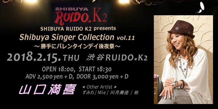 【20180215木】山口満喜@Shibuya Singer Collection Vol.11【渋谷RUIDO K2】