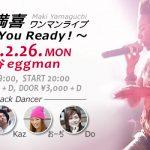 【20180226月】山口満喜ワンマンライブ~Are you ready !~【渋谷eggman】