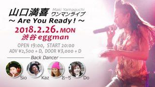 山口満喜ワンマンライブ ~ Are You Ready ! ~ 2018年2月26日(月) 渋谷エッグマンにて開催!