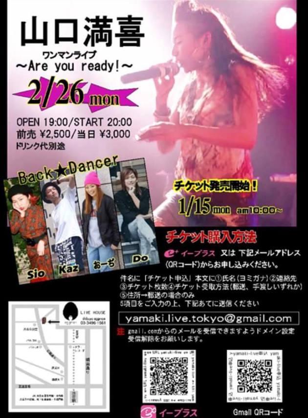 山口満喜ワンマンライブ2018年2月26日(月)/渋谷エッグマン