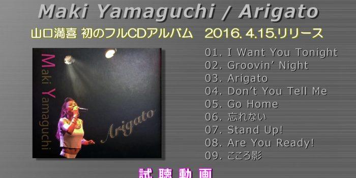 【試聴動画】山口満喜CDアルバム/Arigato