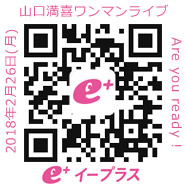 イープラスチケット購入/山口満喜ワンマンライブ~AreYouReady! 2018年2月26日(月)渋谷エッグマン