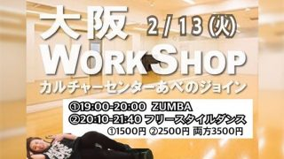 【20180213火】大阪WS/ZUMBA・フリースタイルダンス【山口満喜】
