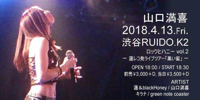 【20180413金】山口満喜@ロックとハニーvol.2【渋谷RUIDO K2】