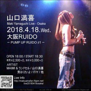 【20180418水】山口満喜@PUMP UP RUIDO ♯1【大阪RUIDO】