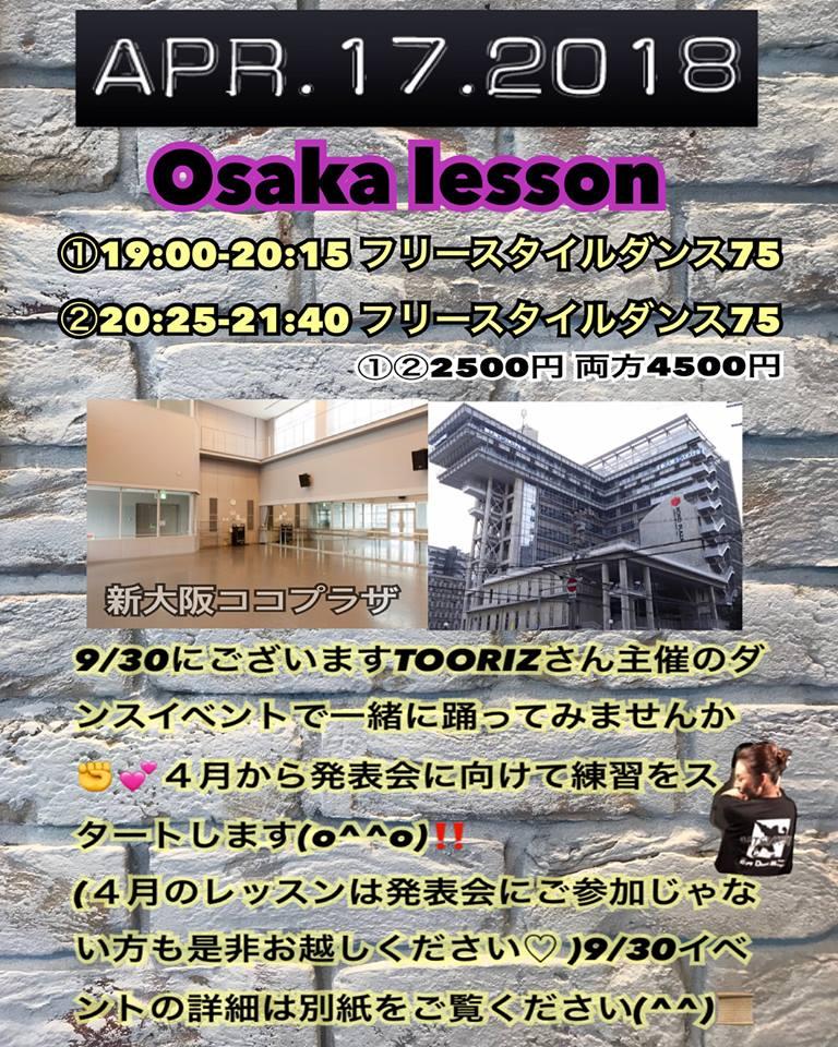 【20180417火】大阪レッスン/フリースタイルダンス【山口満喜】