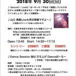 【20170930日】山口満喜@Dance Session Vol.6【味園ユニバース】