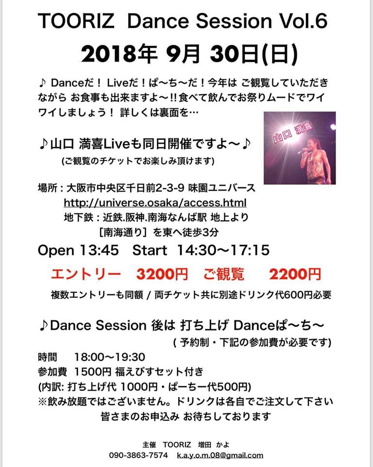 【9/30日】 TOORIZ Dance Session Vol.6