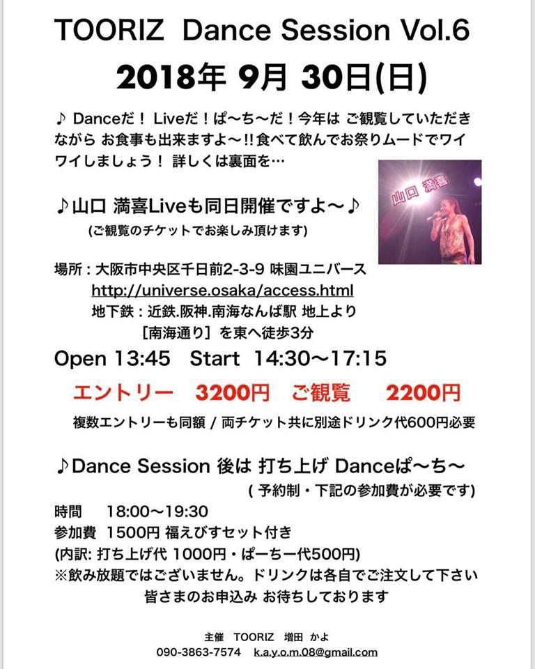 【9/30日】 TOORIZ Dance Session Vol.6