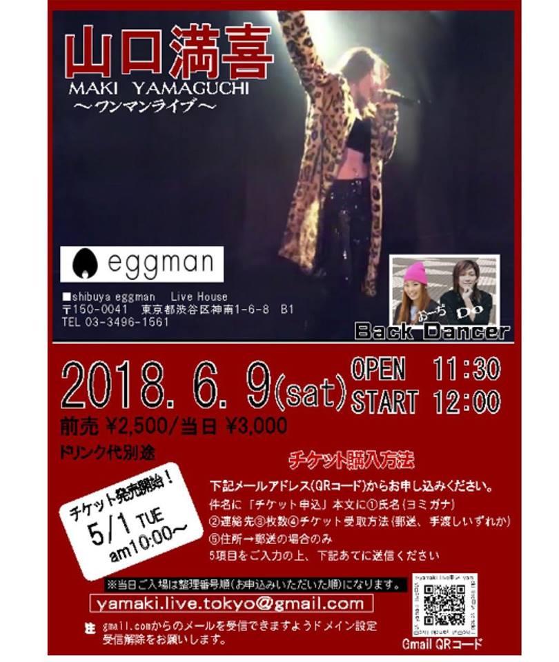 【20180609土】山口満喜ワンマンライブ~Stand up!~【渋谷eggman】
