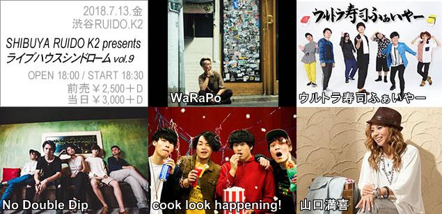 【20180713金】ライブハウスシンドローム vol.9【渋谷RUIDO K2】
