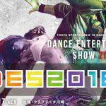 【20180917】DANCE ENTERTAINMENT SHOW 2018 首都【クラブチッタ川崎】