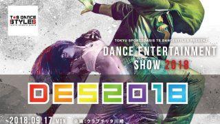 【20180917月】DANCE ENTERTAINMENT SHOW 2018 首都【クラブチッタ川崎】