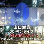 CM動画/山口満喜ワンマンLive20180609渋谷eggman