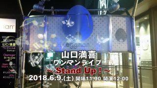 【CM動画】山口満喜ワンマンライブ~Stand up !~@20180609渋谷eggman