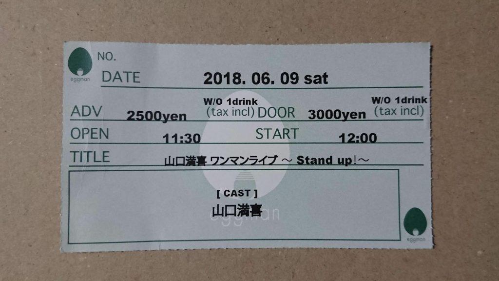 チケット/20180609山口満喜ワンマンLive@渋谷エッグマン
