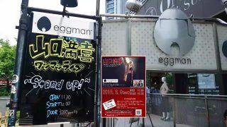 【動画】山口満喜ワンマン~Stand up!~@20180609渋谷eggman