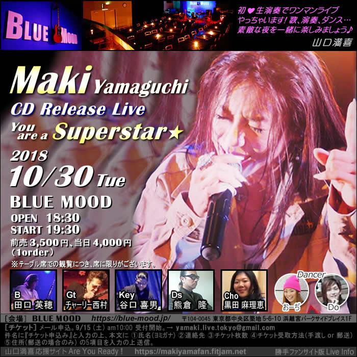 【20181030火】山口満喜CDリリースライブ 〜 Superstar☆ 〜【Blue Mood Tokyo】