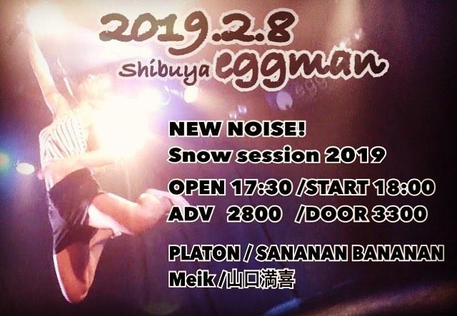山口満喜@NEW NOISE! Snow session 2019