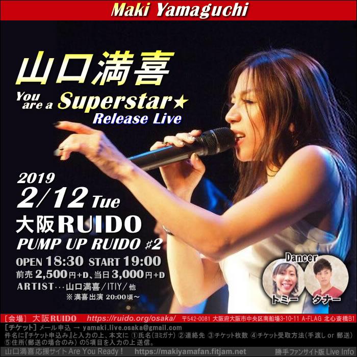 【20190212火】山口満喜@PUMP UP RUIDO ♯2【大阪RUIDO】