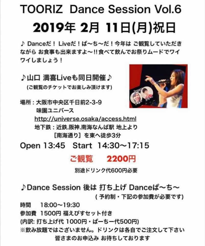 【20190211月祝】山口満喜@TOORIZ Dance Session Vol.6【味園ユニバース】