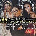 【試聴動画】山口満喜CDアルバム/YOU ARE A SUPERSTAR
