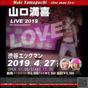 【20190427土】山口満喜 LIVE2019 〜LOVE〜【渋谷eggman】
