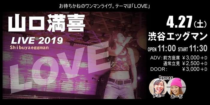 【20190427土】山口満喜 LIVE2019 ~LOVE~【渋谷eggman】