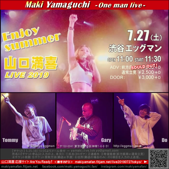 【20190727土】山口満喜 LIVE2019 – Enjoy summer【渋谷eggman】