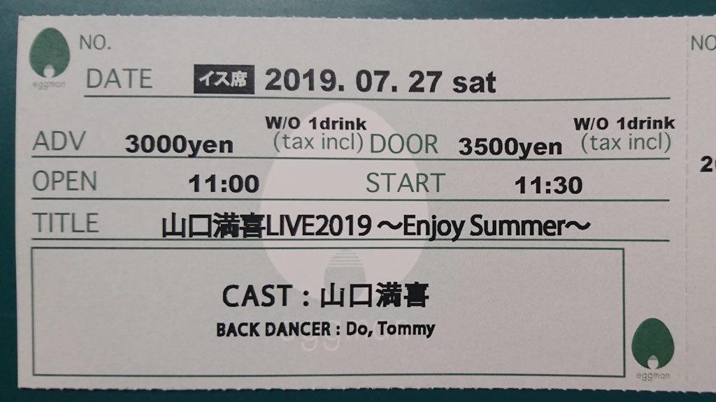 チケット/20190727山口満喜ワンマンLive@渋谷エッグマン