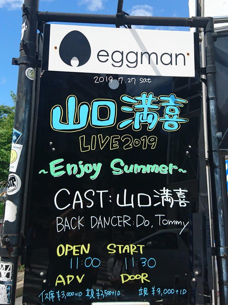 eggmanボード/満喜ワンマン