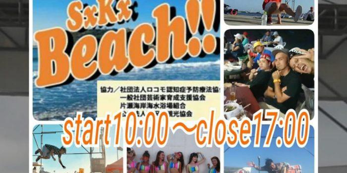 【20190825日】SxKxBEACH【片瀬海岸東浜】