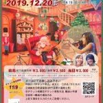 【20191220金】山口満喜 LIVE2019 – Merry Christmas【新宿SAMURAI】