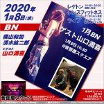 【20200108水】1月BNにゲスト出演/レゲトン・ダンスフィットネス・ライブ【音部屋スクエア】高田馬場