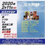 【2/11火】「湘南PFDP」にHIPHOPとライブで出演【パルバル湘南スポーツクラブ】神奈川