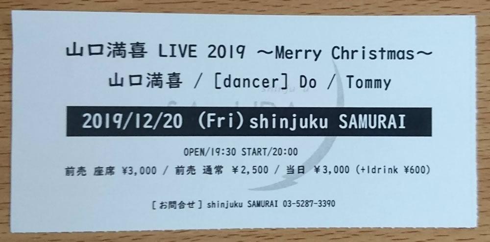 チケット/20191220山口満喜ワンマンLive@新宿SAMURAI