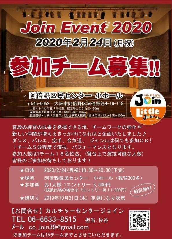 参加チーム募集/Join Event 2020
